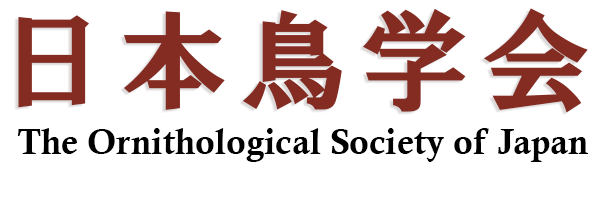 日本鳥学会 The Ornithological Society of Japan